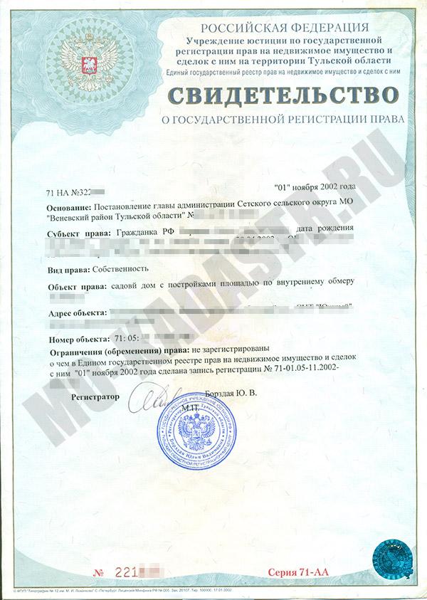 вибрация юстиции по государственной регистрации прав на недвижимое имущество и сделок было