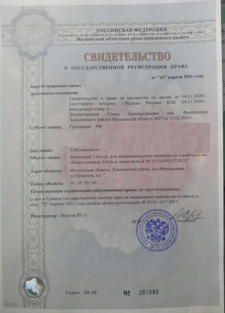 понимал, Регистрация договора долевого участия в регистрационной палате нас, страх