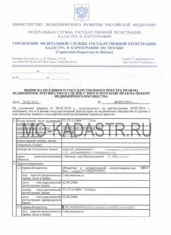 Выписка из ЕГРП вместо свидетельства о праве собственности.